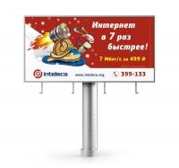 Рекламный щит для компании «Интелека»