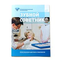 Информационное издание СП6