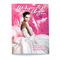 Буклет «Шикарная свадьба»