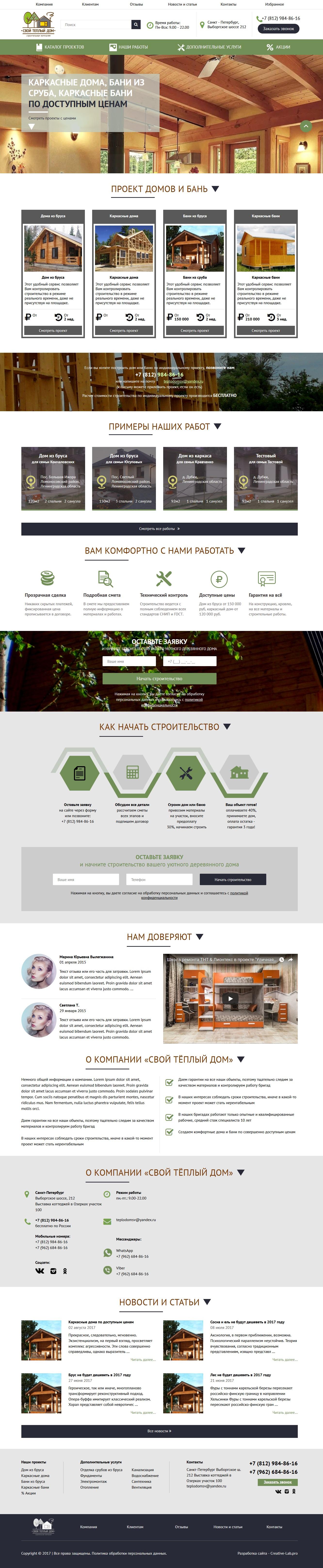"""Корпоративный сайт c каталогом для СК """"Свой Теплый Дом"""""""