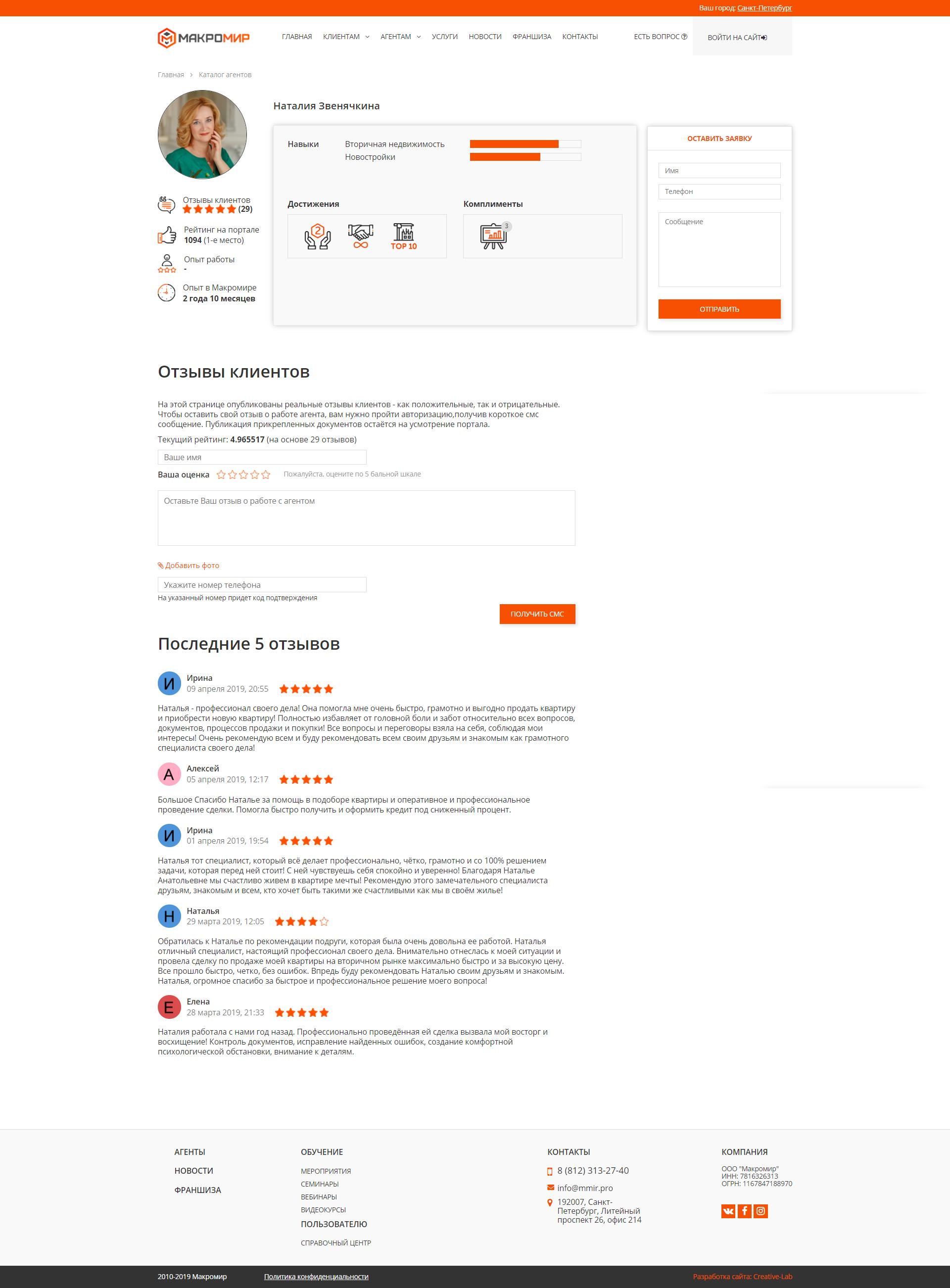 Интернет-портал для компании Макромир