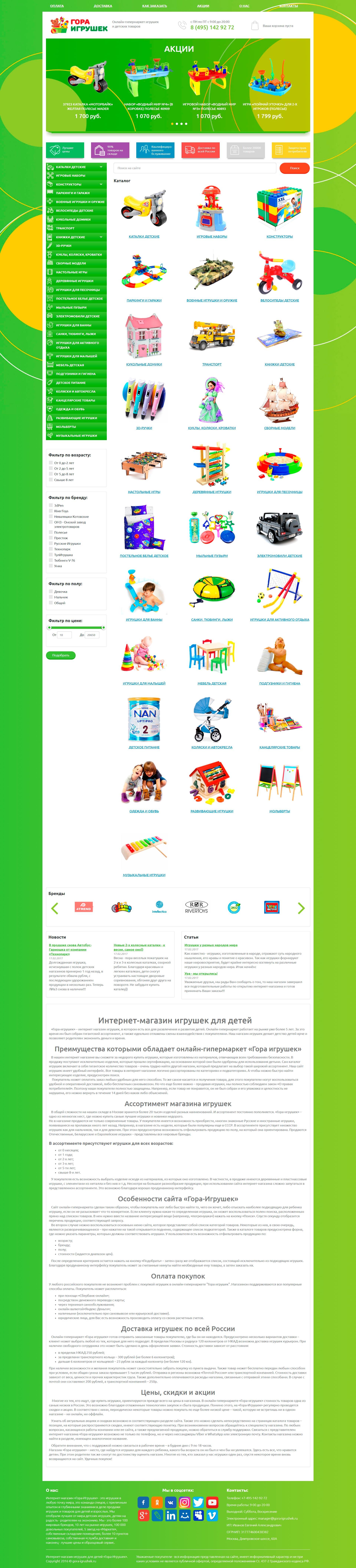 Интернет-магазин игрушек Гора Игрушек