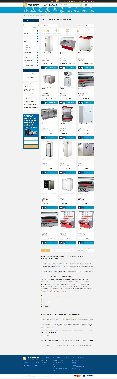 Интернет-магазин оборудования для магазинов и ресторанов Goldholod.ru