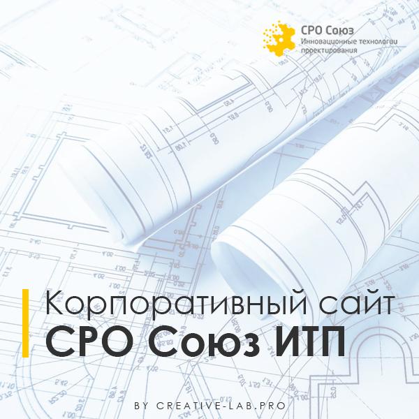 Корпоративный сайт СРО Союз ИТП