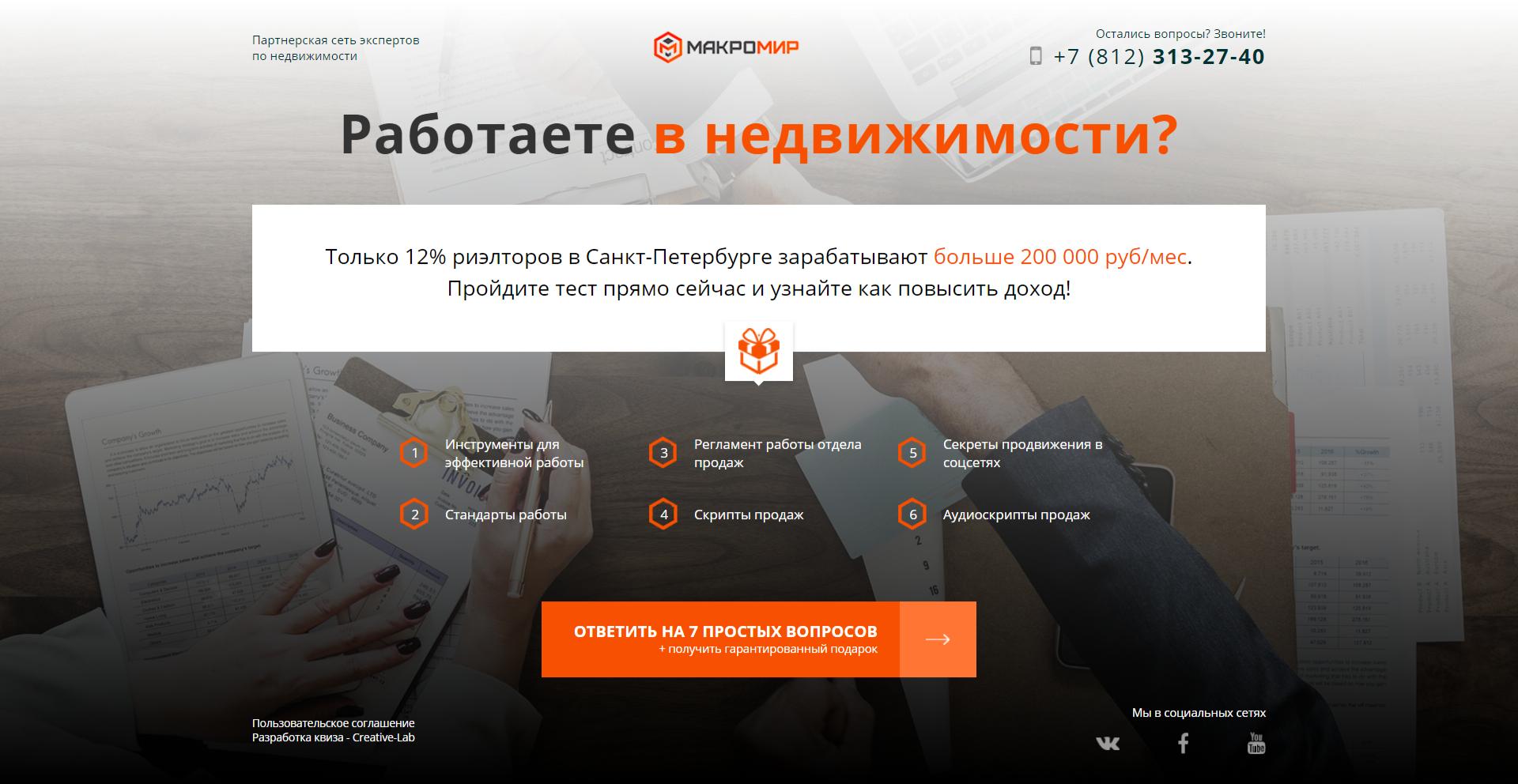 Квиз-сайт для компании Макромир