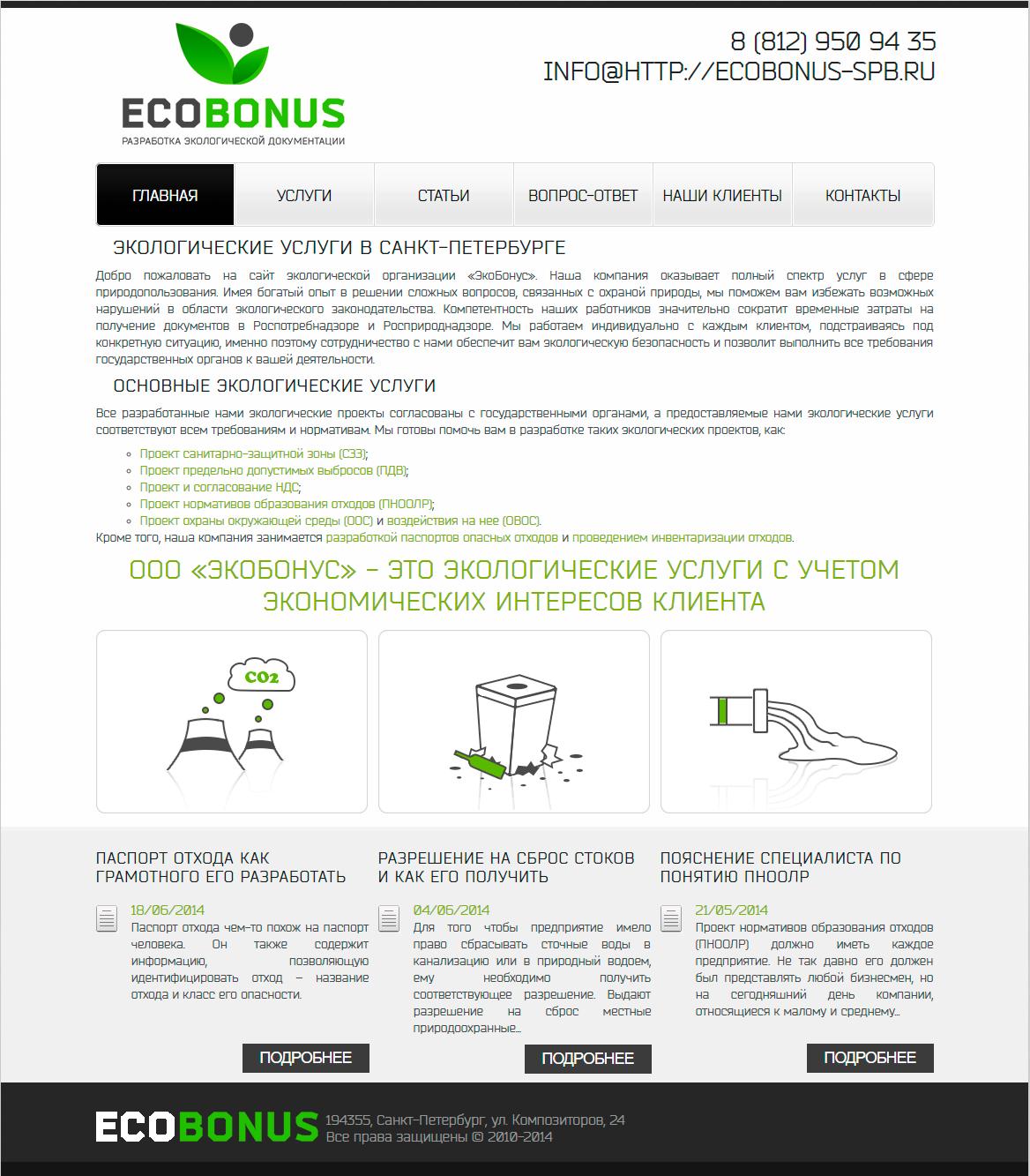 Экологическая фирма EcoBonus