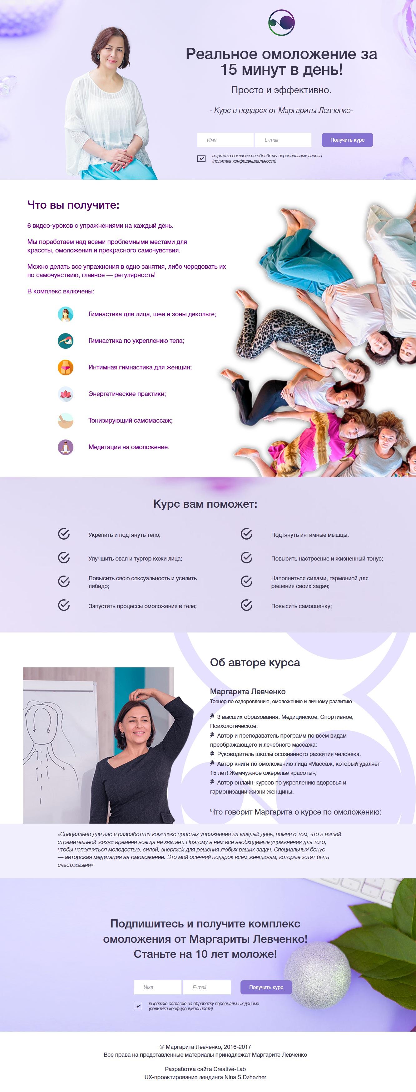 Сайт-визитка для Маргариты Левченко