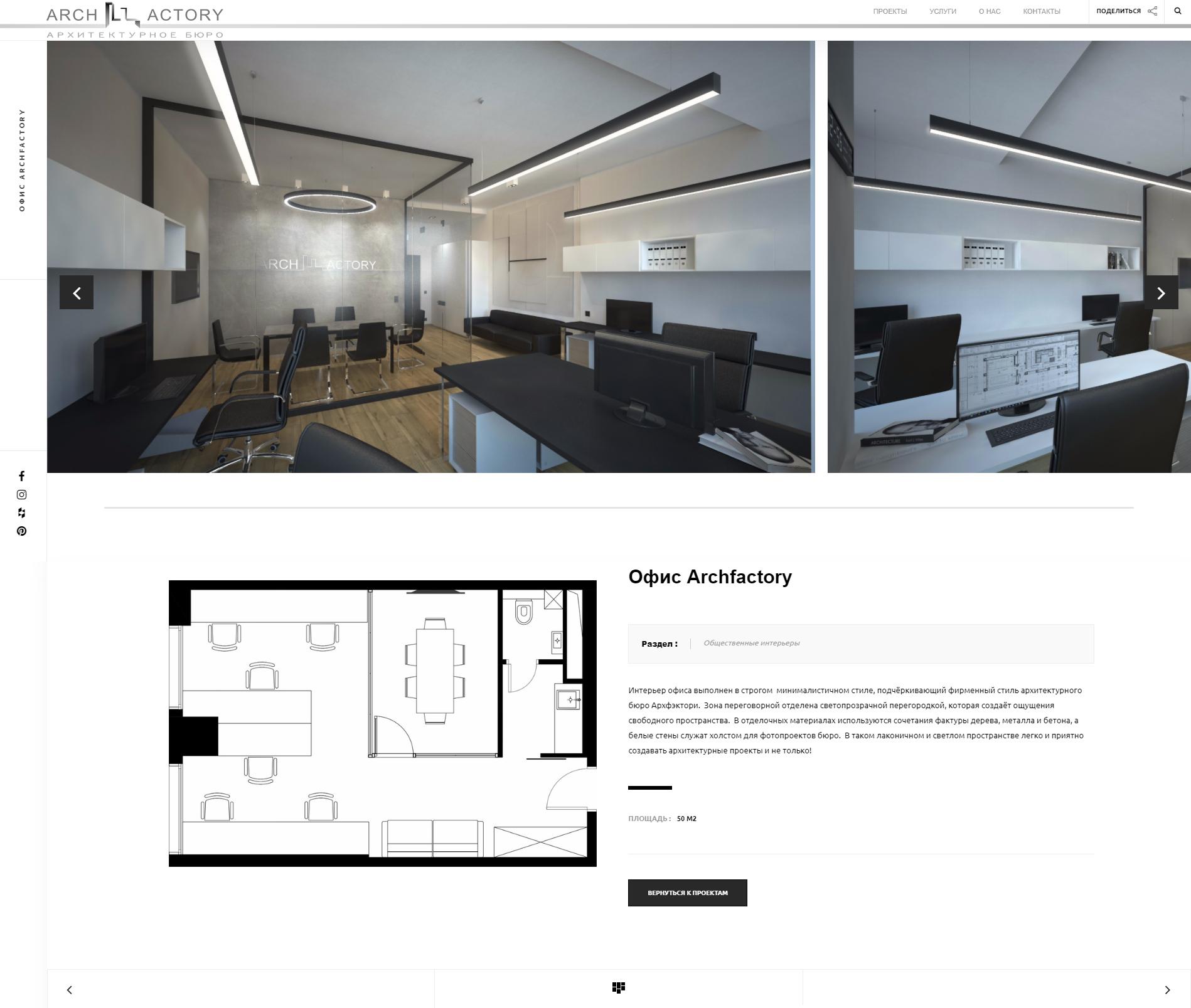Корпоративный сайт для архитектурного бюро Archfectory