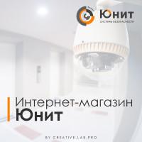 Интернет-магазин товаров для видеонаблюдения Юнит