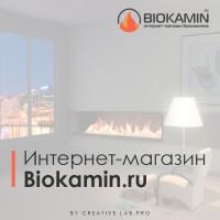 Интернет-магазин биокаминов Biokamin.ru
