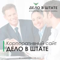 Корпоративный сайт для агенства экспресс-найма Дело в штате