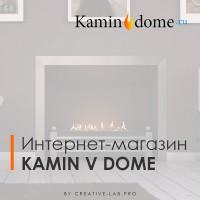 Интернет-магазин биокаминов Kamin v dome