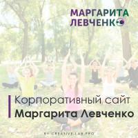 Корпоративный сайт для Маргариты Левченко