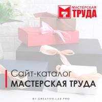 Разработка сайта Мастерской Труда