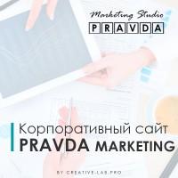 Маркетинговое агенство PravdaMarketing
