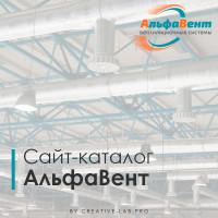 """Корпоративный сайт для компании ООО """"АльфаВент"""""""