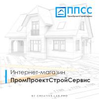Интернет-магазин строительных товаров ПромПроектСтройСервис