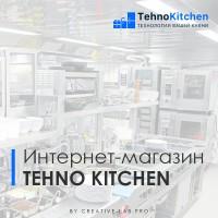 Интернет-магазин профессионального кухонного оборудования Tehno Kitchen