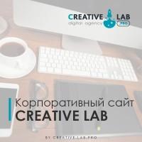 Веб студия - creative-lab