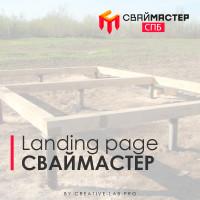 Landing page для компании Сваймастер