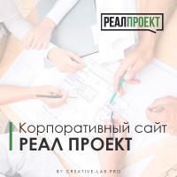 """Корпоративный сайт для ООО """"Реал-проект"""""""