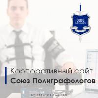 Корпоративный сайт для Союза полиграфологов