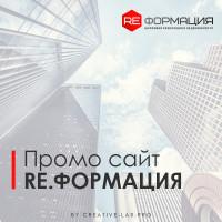 Промо сайт мероприятия RE.ФОРМАЦИЯ