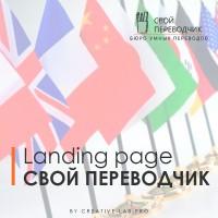 Landing page для бюро переводов Свой Переводчик