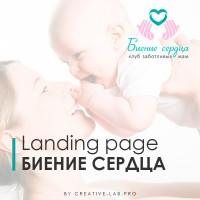 """Landing page Клуб Заботливых Мам """"Биение сердца"""""""