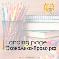 Landing page- Экономика и право (рефераты)