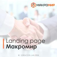 Landing page для компании Макромир