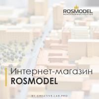 Интернет-магазин макетной мастерской Rosmodel