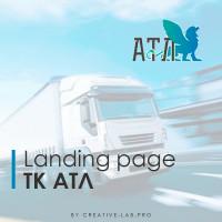 Landing page для транспортной компании АТЛ