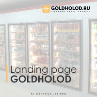 Landing page- ГолдХолод