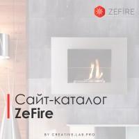 Сайт-каталог производителя биокаминов Zefire