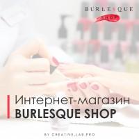 Интернет-магазин товаров для маникюра Burlesque shop