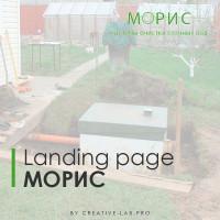 Landing page для компании Морис
