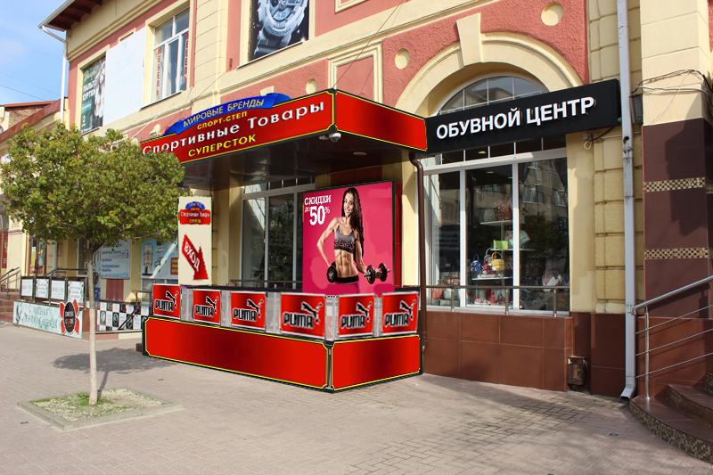 """Оформление фасада магазина спорт-товаров """"Спорт-Степ"""" фото f_4115901ac02907cc.jpg"""