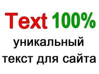 Копирайт/Рерайт Уникальность 100%