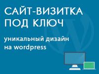 Создание сайта-визитки под ключ с уникальным дизайном на wordpress