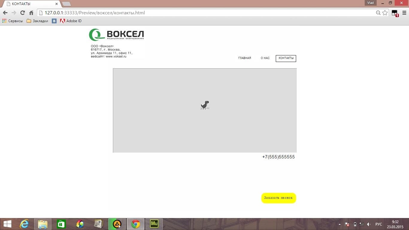 """Сайт визитка для ООО """"Воксел"""". Разработка 3х страниц фото f_465550fc2a41935d.jpg"""