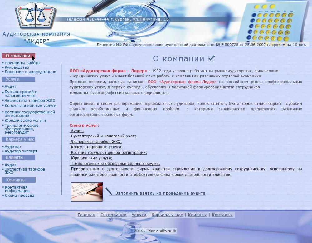 Дизайн-макет сайта фото f_4b9df53ea5155.jpg