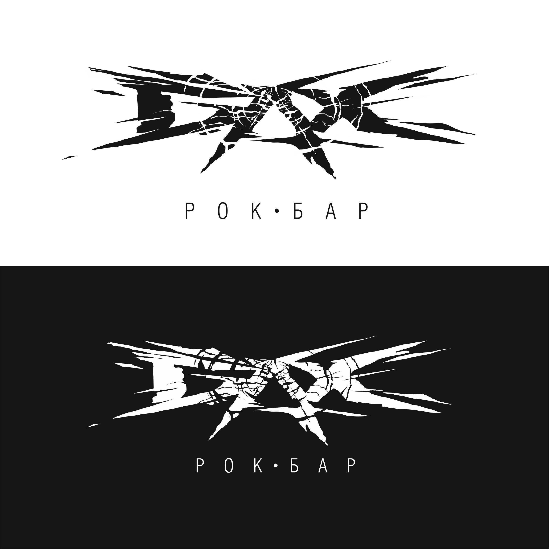 """Разработать логотип и вывеску рок-бару """"Бах"""" фото f_30659b1395885354.jpg"""