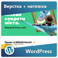 Адаптивная верстка + натяжка на Wordpress