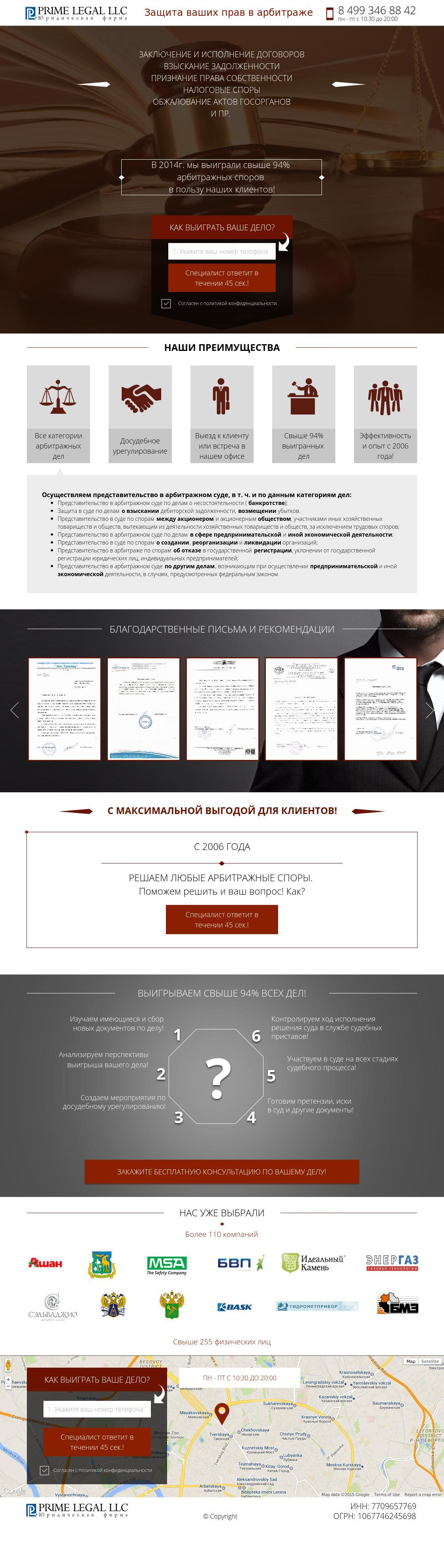 Верстка и интеграция в CMS WordPress