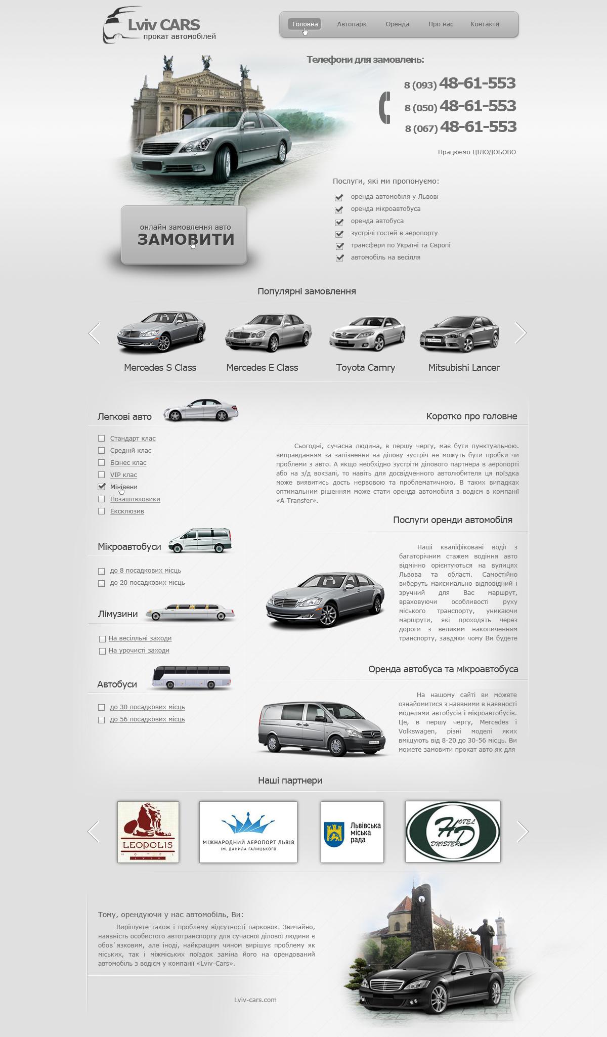 Сайт аренды автомобилей г. Львов