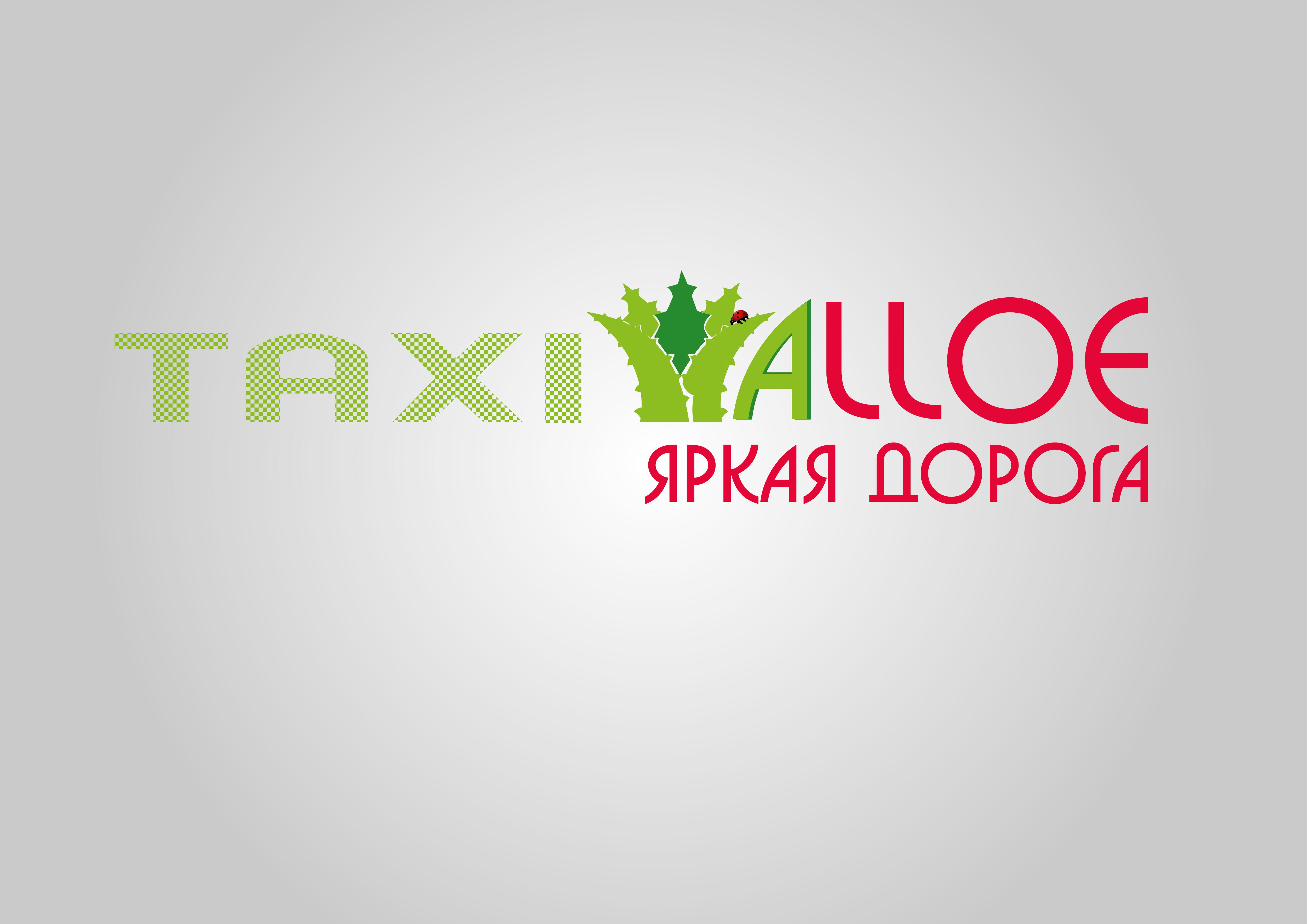 придумать логотип для такси фото f_726539cb338443ab.png