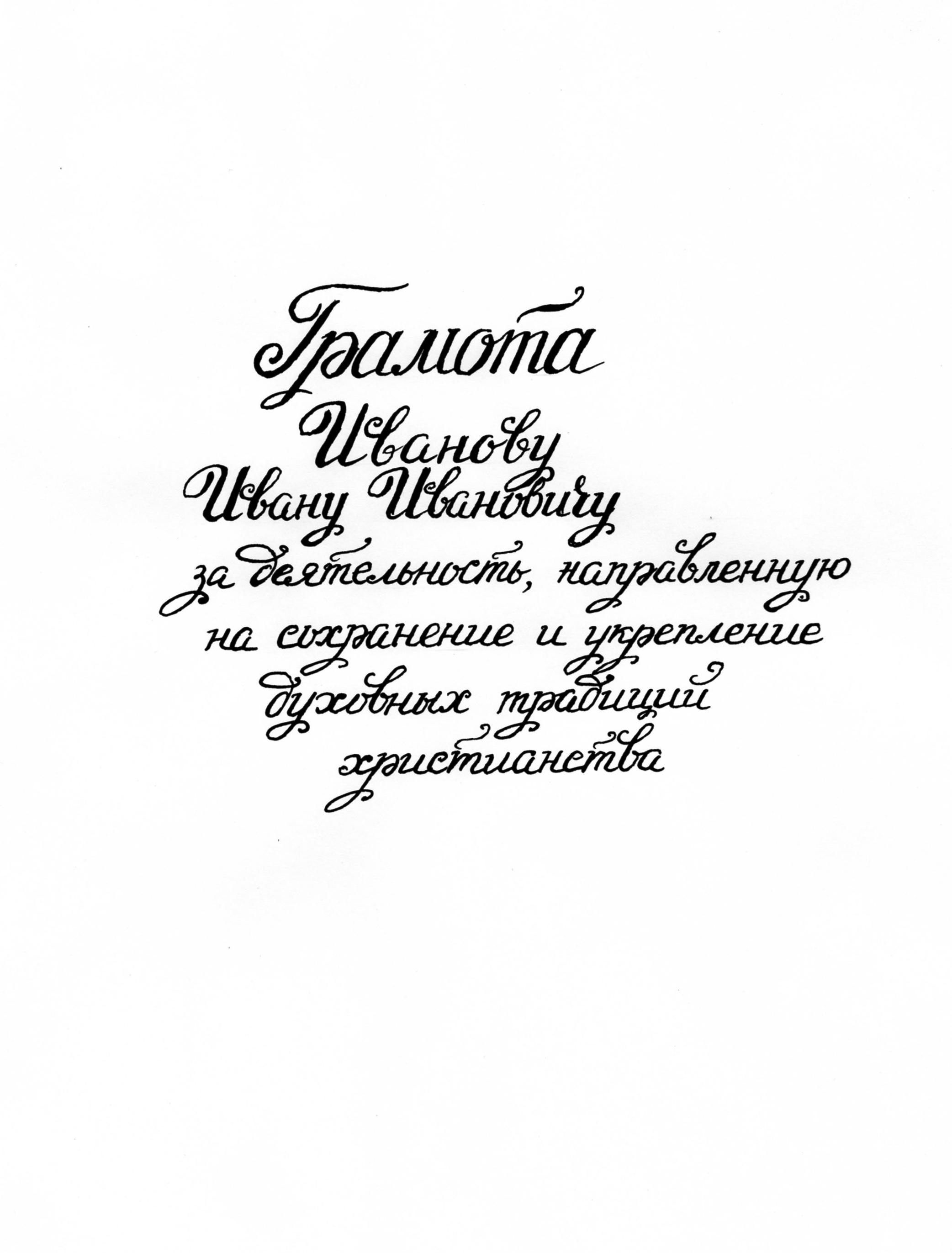 Оформление грамот Общества любителей русской словесности  фото f_500512f8c1b47544.jpg