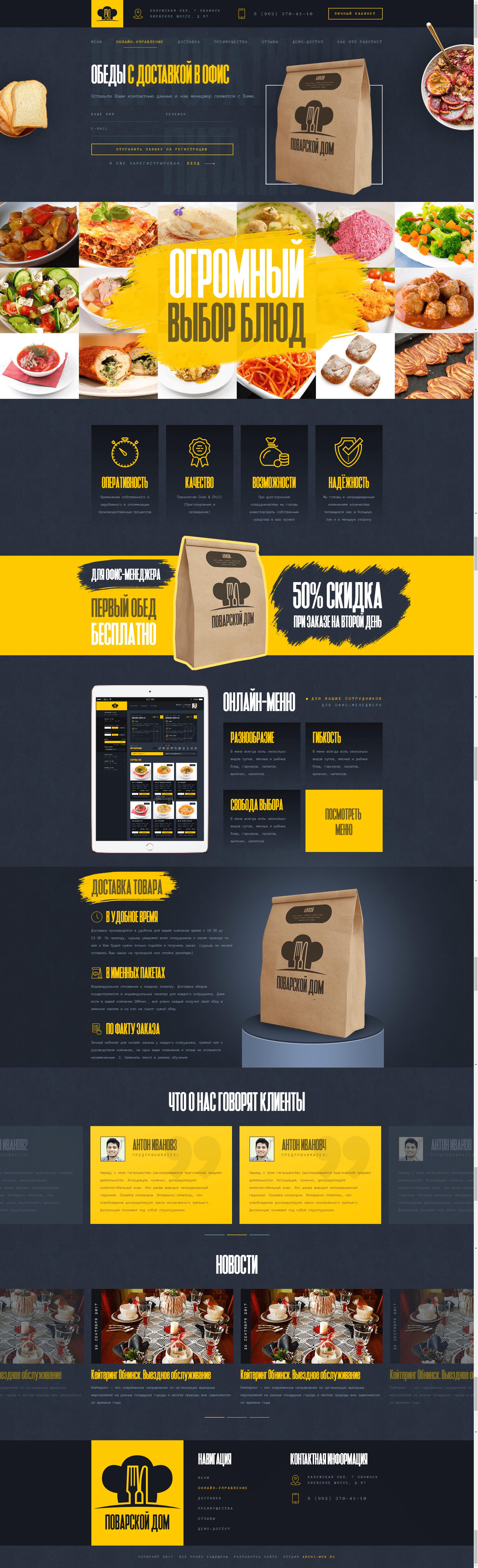 Адаптивная верстка многостраничного сайта заказа еды [2018]