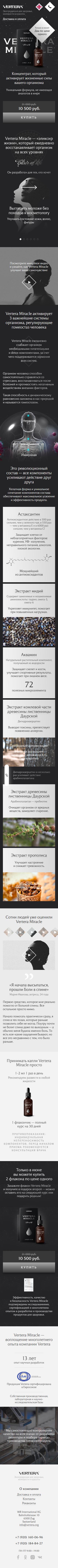 Верстка лендинга для Vertera Dark (mobile + desktop) [2018]